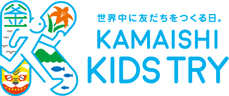 KAMAISHI KIDS TRY